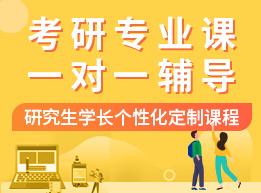 华政考研专业课一对一定制辅导!