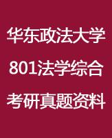 华东政法大学801法学综合考研真题资料