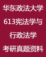 华东政法大学613宪法学与行政法学考研真题资料全套