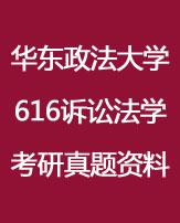 华东政法大学616诉讼法学考研真题资料全套