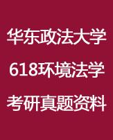 华东政法大学618环境法学考研真题资料全套