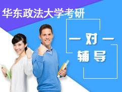 华东政法大学2020考研专业课一对一辅导