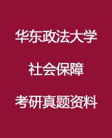 华东政法大学社会保障考研真题