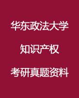 华东政法大学624知识产权法学考研真题资料全套