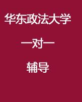 华东政法大学高分研究生学姐考研一对一(考前答疑)