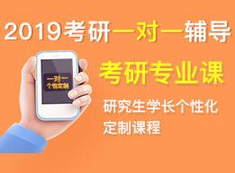 2019华政考研专业课一对一定制辅导!