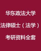 华东政法大学法律硕士(法学)考研资料全套(大全版)