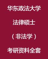 华东政法大学法律硕士(非法学)考研资料全套(大全版)