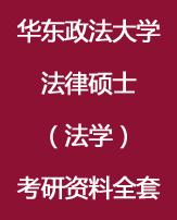 华东政法大学法律硕士(法学)考研资料全套(精简版)
