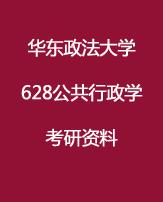 华东政法大学628公共行政学考研资料