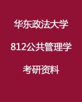 华东政法大学812公共管理学考研资料